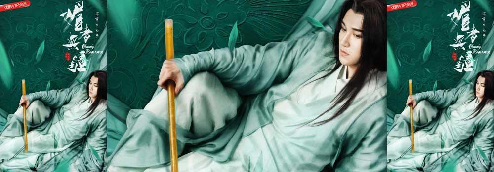 超级剧集《媚者无疆》发虐身版预告,汪铎舍命相护为晚