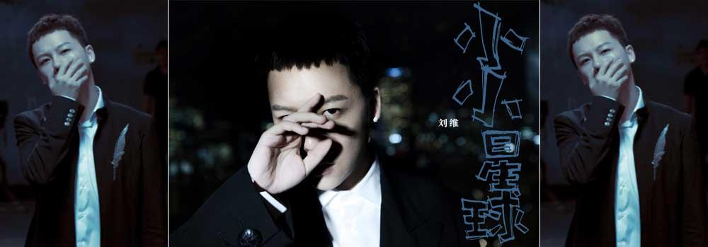 刘维首张专辑《小小星球》上线 实体CD开售触发反转故事