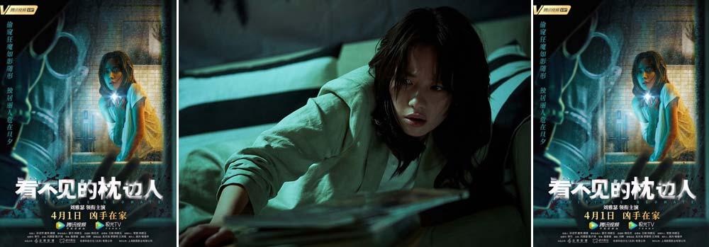刘雅瑟《看不见的枕边人》首播获赞 惊艳演绎突破以往角色